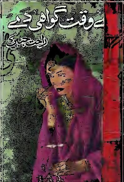 Ae Waqt Gawahi De is a very well written complex script novel which depicts normal emotions and behaviour of human like love hate greed power and fear, writen by Rahat Jabeen , Rahat Jabeen is a very famous and popular specialy among female readers
