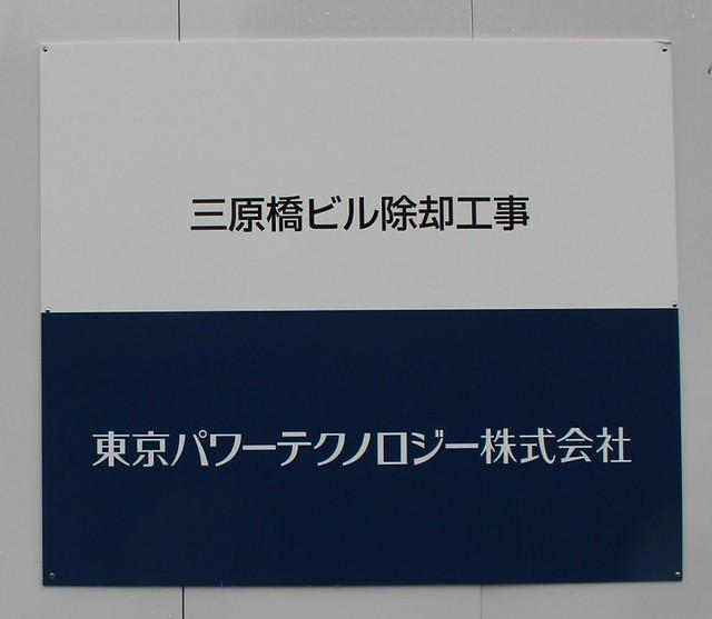 三原橋解体中 (21)