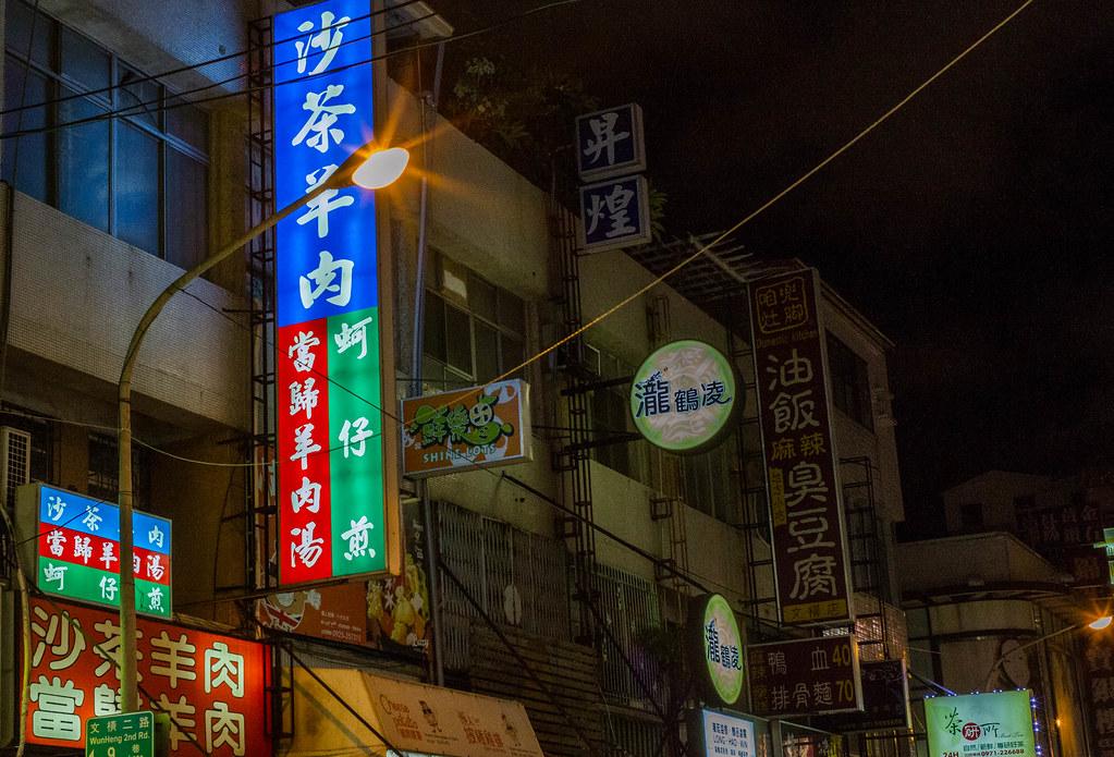 興中觀光夜市-陳家羊肉
