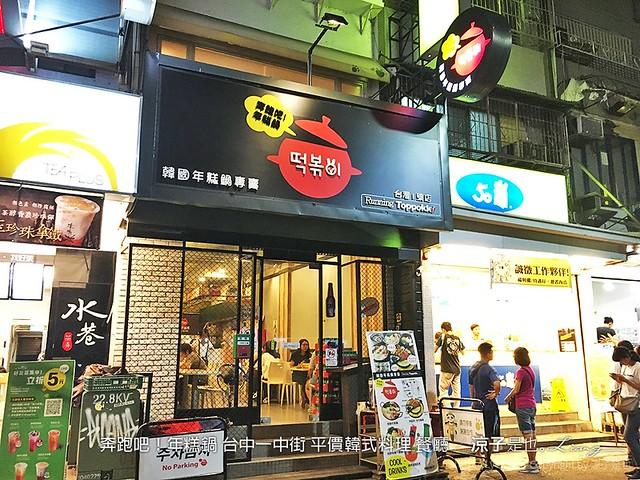 奔跑吧!年糕鍋 台中一中街 平價韓式料理 餐廳 6