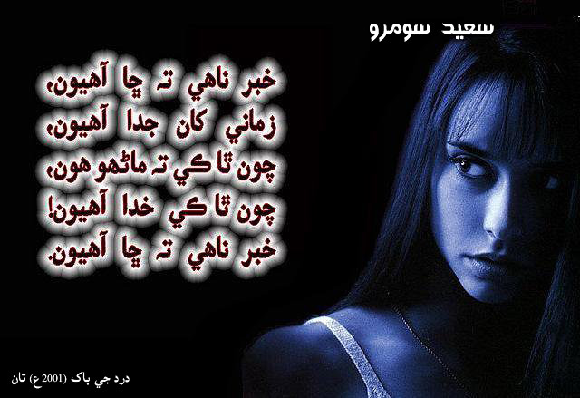 Sindhi Poetry http://www.flickr.com/photos/30308790@N07/5796686174/
