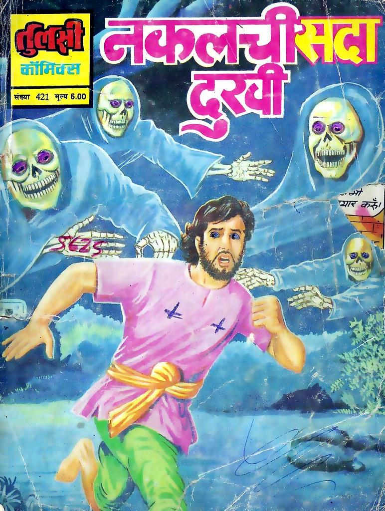 Hindi Comics - 60