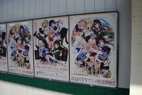 2014/05 叡山電車修学院駅 ご注文はうさぎですか?ポスター #01