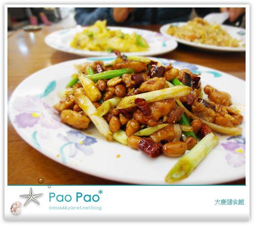 大慶麵食館(豐原店)