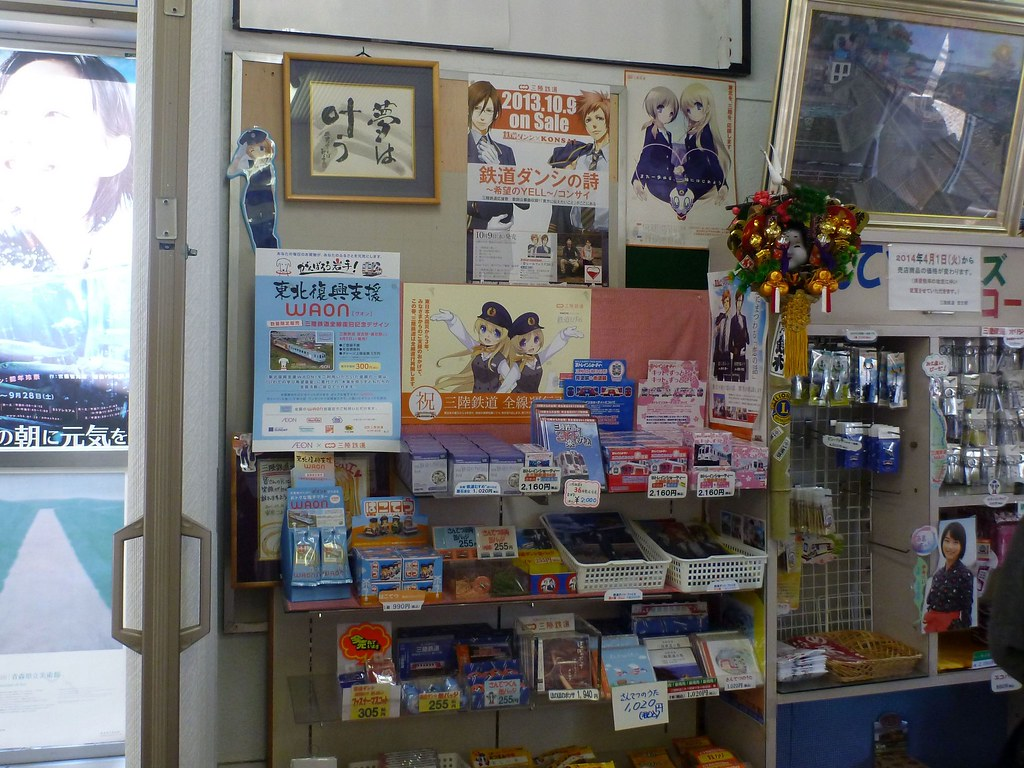 Miyako Station, Sanriku Railway