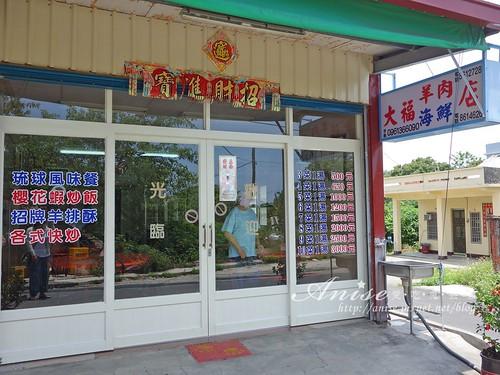 1小琉球大福羊肉海鮮店_001.jpg