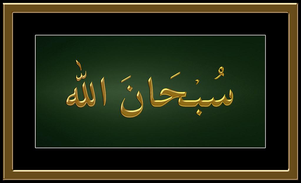 faisal masjid wallpaper