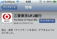 mufj app update
