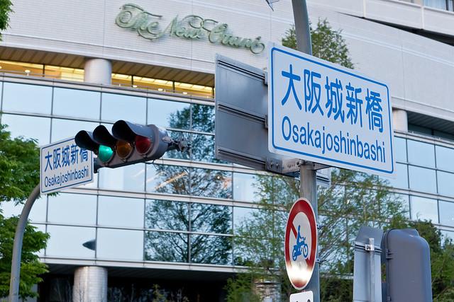 Photo:osakajoshinbashi-new-otani-ef-24-70mm-f28l-5d-2734 By alcuin lai