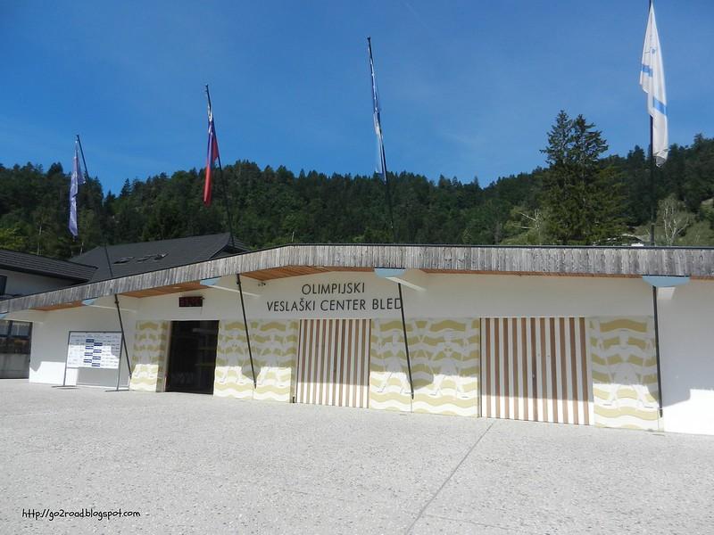 Олимпийский центр на озере Блед