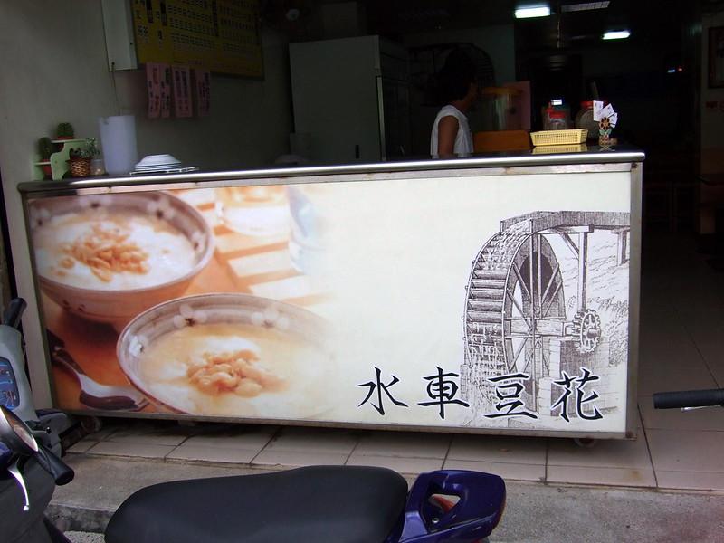淺水灣_水車豆花_02