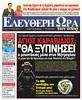 eleftheriora_sport2