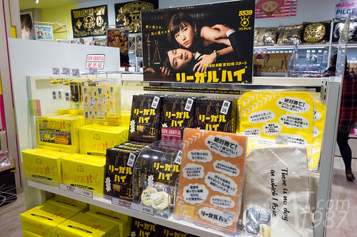 Tree Village Tokyo - Legal High