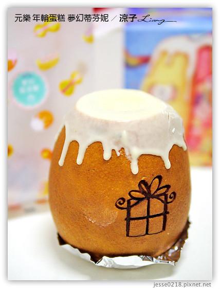 元樂 年輪蛋糕 夢幻蒂芬妮 17