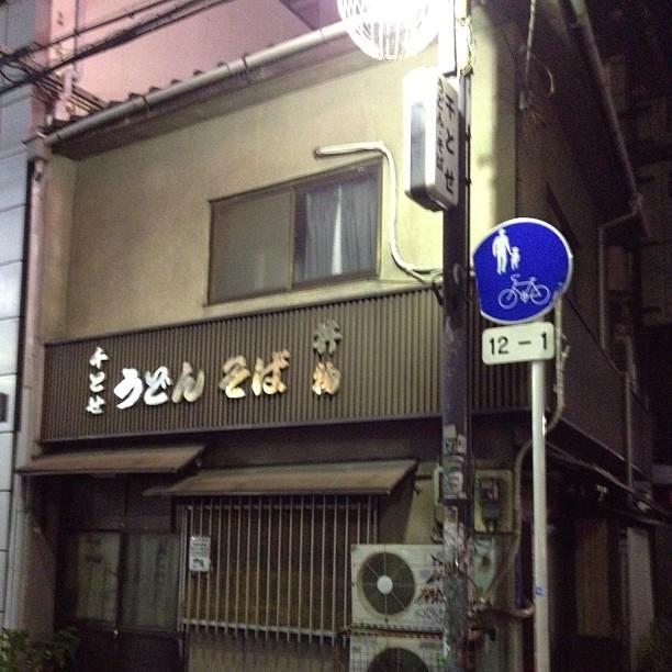 Photo:大阪なんば 肉吸い ちとせ By knnkanda