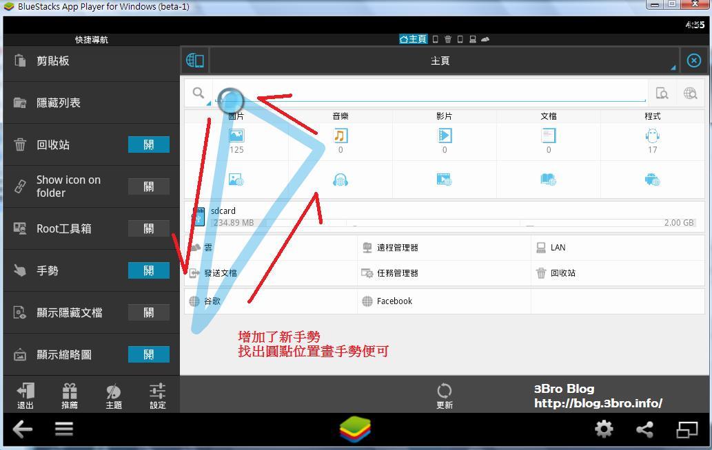 [Android/BlueStacks]ES文檔瀏覽器 – 解決Bluestacks備份問題