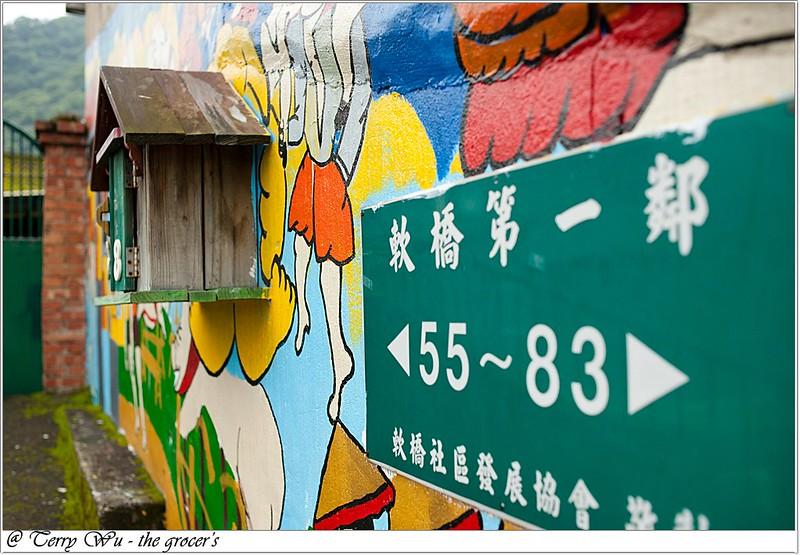 04-07 軟橋社區(彩繪村)-6
