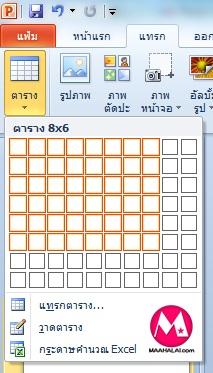 PowerPoint-048
