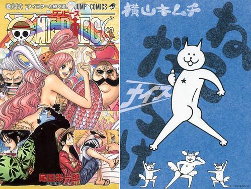 120514(2) - 2012年度『日本漫畫家協會賞』結果出爐,《ONE PIECE 航海王》首度榮獲大賞!
