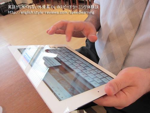 スピードラーニング週末イングリッシュカフェ iPad