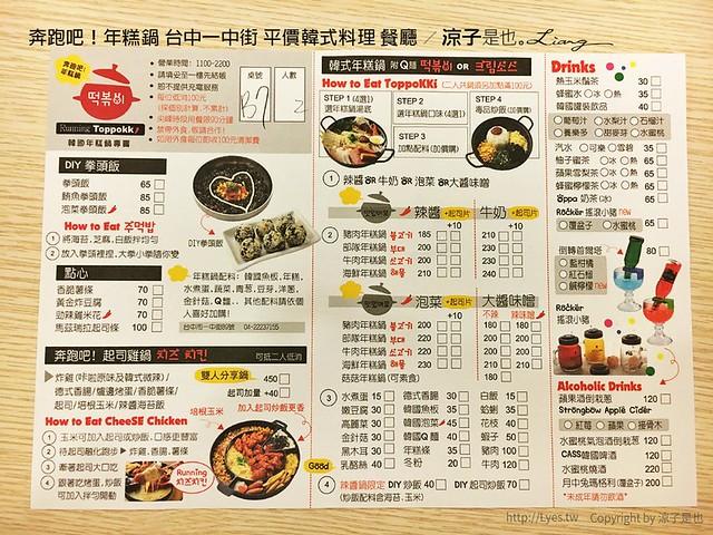 奔跑吧!年糕鍋 台中一中街 平價韓式料理 餐廳 1