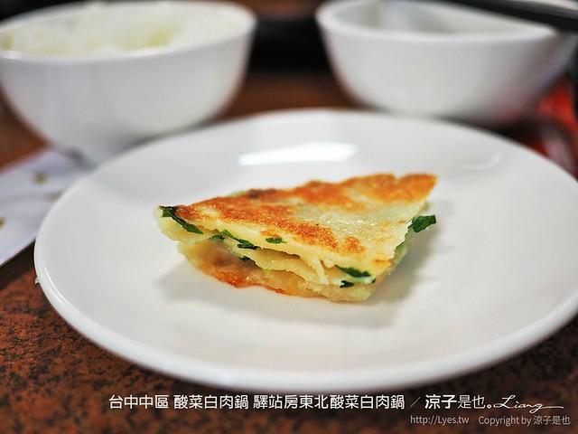 台中中區 酸菜白肉鍋 驛站房東北酸菜白肉鍋 14