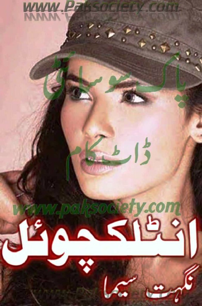 Intellectual is a very well written complex script novel which depicts normal emotions and behaviour of human like love hate greed power and fear, writen by Nighat Seema , Nighat Seema is a very famous and popular specialy among female readers
