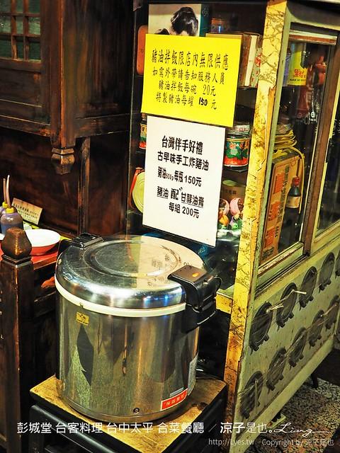 彭城堂 台客料理 台中太平 合菜餐廳 13