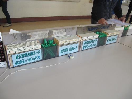 金沢競馬場のマークカード