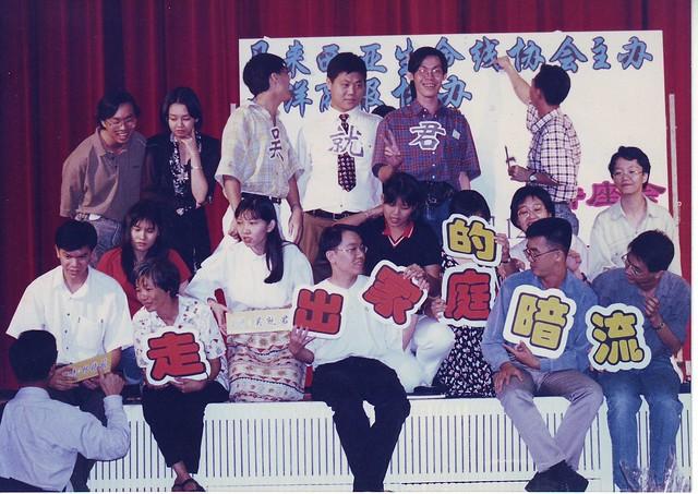 生命线 ~ 1997 ~ 走出家庭的暗流 讲座。