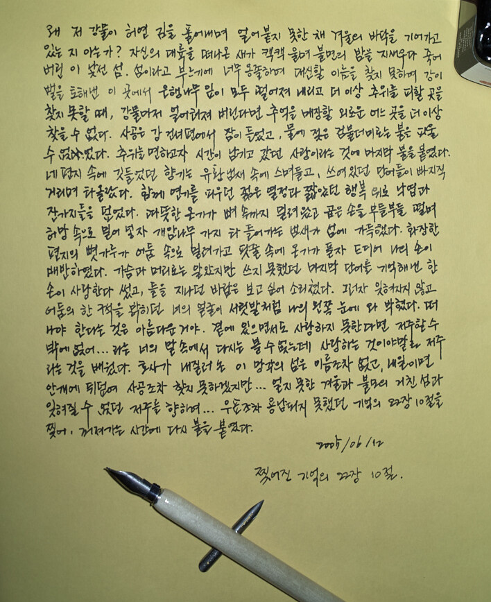 Chapter22/Letter