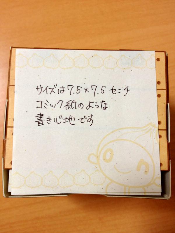 onちゃんオニオンペーパーメモ5