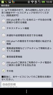 Screenshot_2013-09-29-10-45-58