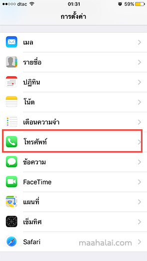 iPhone Wi-Fi Calling