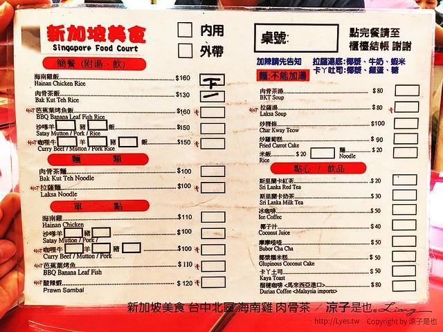 新加坡美食 台中北區 海南雞 肉骨茶 16