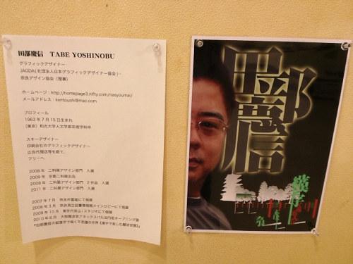 田部慶信『組漢字展』@藝育カフェSankaku-08