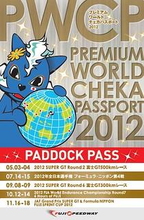 プレミアムワールドチェカパスポート