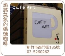 新竹螞蟻咖啡