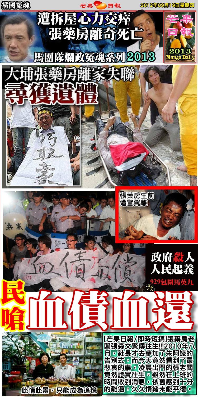 130919芒果日報--馬囧冤魂--遭拆屋心力交瘁,張藥房離奇死亡