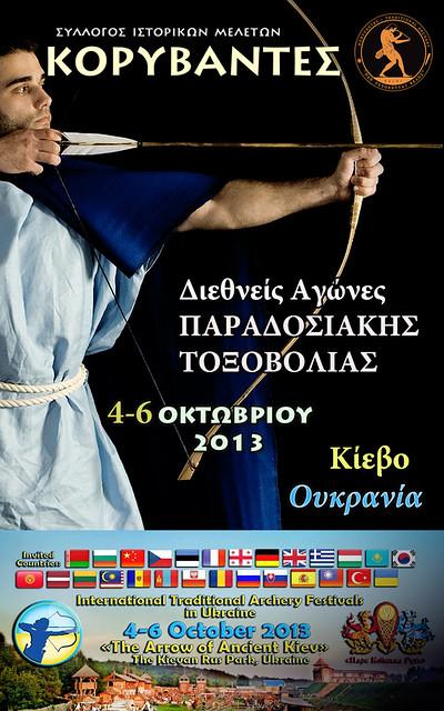 Οι ΚΟΡΥΒΑΝΤΕΣ τοξότες στο ΚΙΕΒΟ της Ουκρανίας, 4 - 6 Οκτωβρίου 2013.