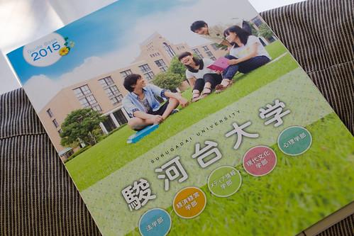 surugadai_university_01