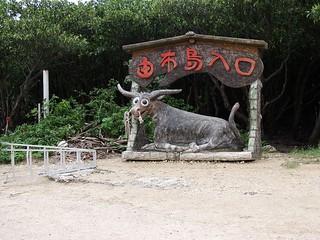 Entrance of Yufu Island
