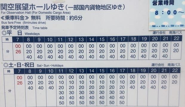 161011 関空展望ホール行バス時刻表