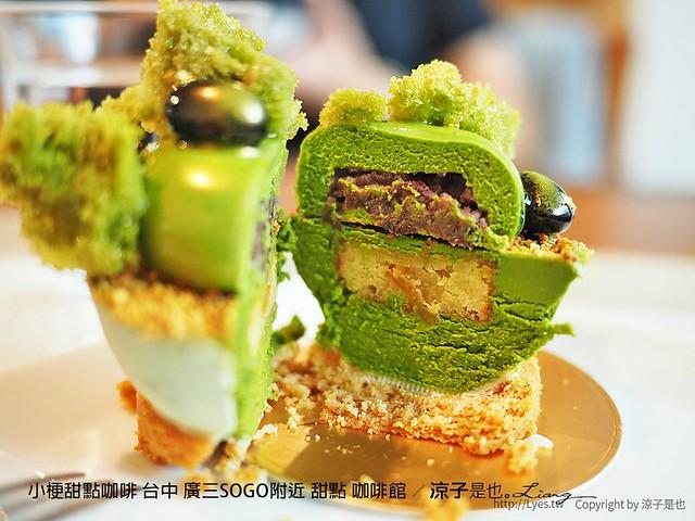 小梗甜點咖啡 台中 廣三SOGO附近 甜點 咖啡館 11