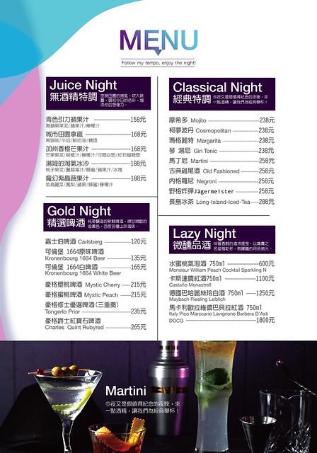 久嗨微醺壹號店menu_2750