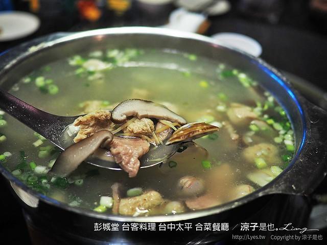 彭城堂 台客料理 台中太平 合菜餐廳 26