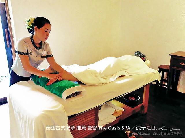泰國古式按摩 推薦 曼谷 The Oasis SPA 2
