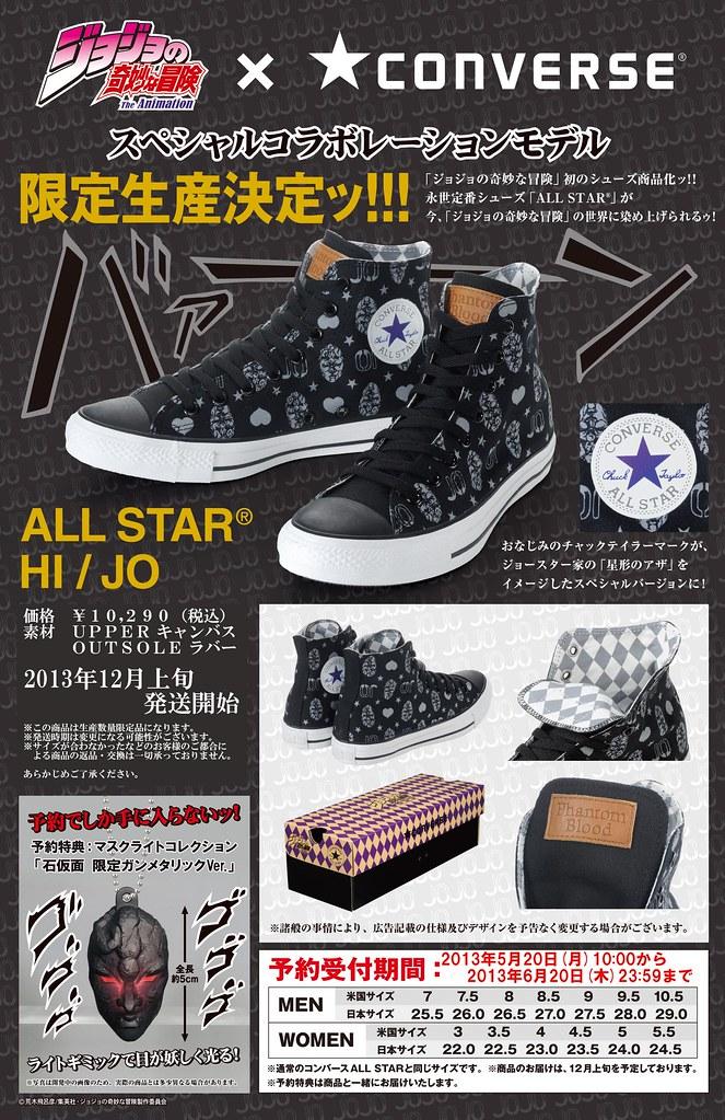 JOJO 25 週年新企畫!【JOJO × converse】