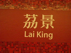 004 Station Lai King