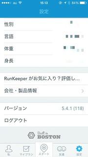 RunKeeper 「設定」メニュー最下部 旧バージョン